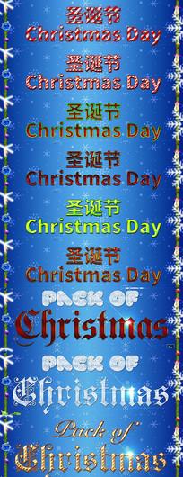PSD分层一键修改圣诞节节日字体样式