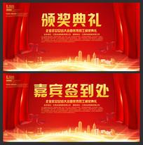 颁奖典礼宣传背景板设计