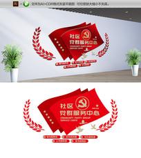 创意党群服务党建文化墙