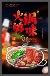 创意火锅店宣传海报