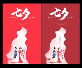 创意简约牛郎织女七夕海报