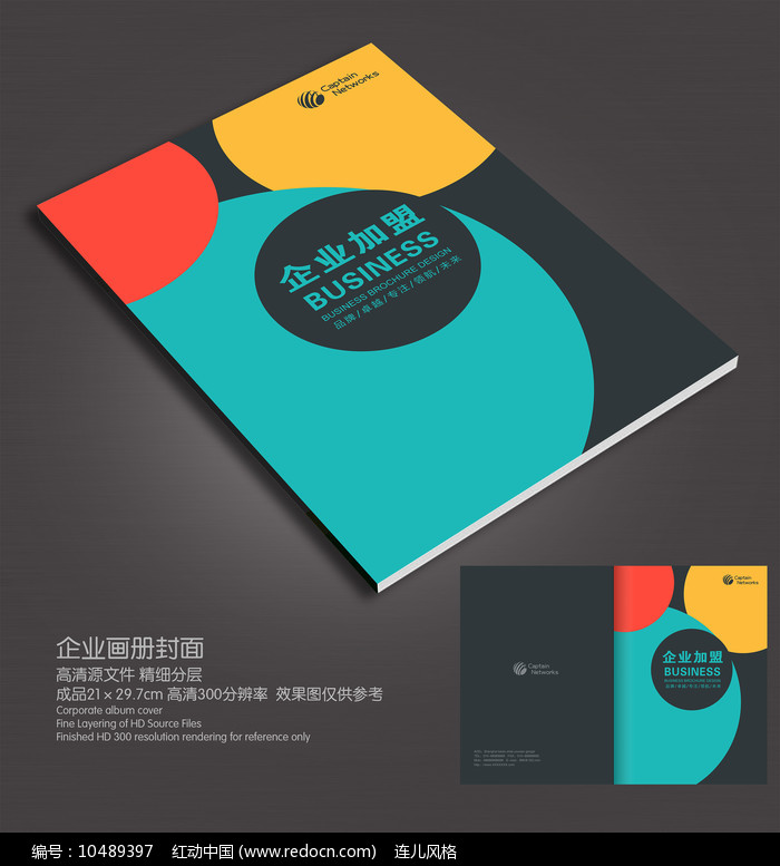 创意宣传画册封面图片
