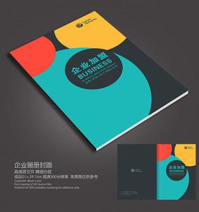 创意宣传画册封面