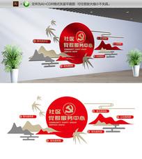 创意中式党群服务文化墙