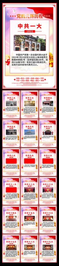 党的光辉历程宣传挂画