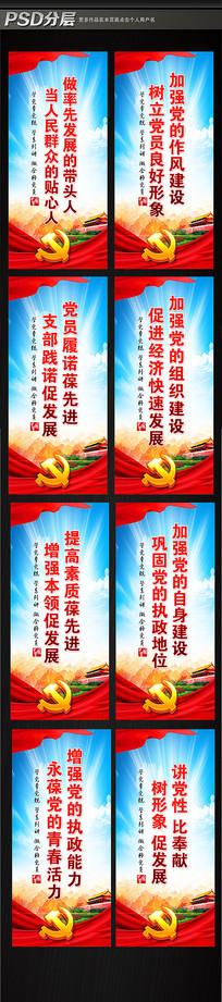 党建标语宣传展板设计
