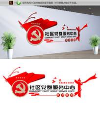 党群服务中心社区文化墙