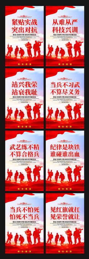大气参军征兵宣传展板设计