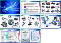 大气机械加工企业画册设计模板