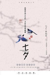 复古中国风七夕海报设计
