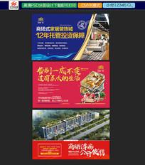 复式洋房灯箱宣传广告设计