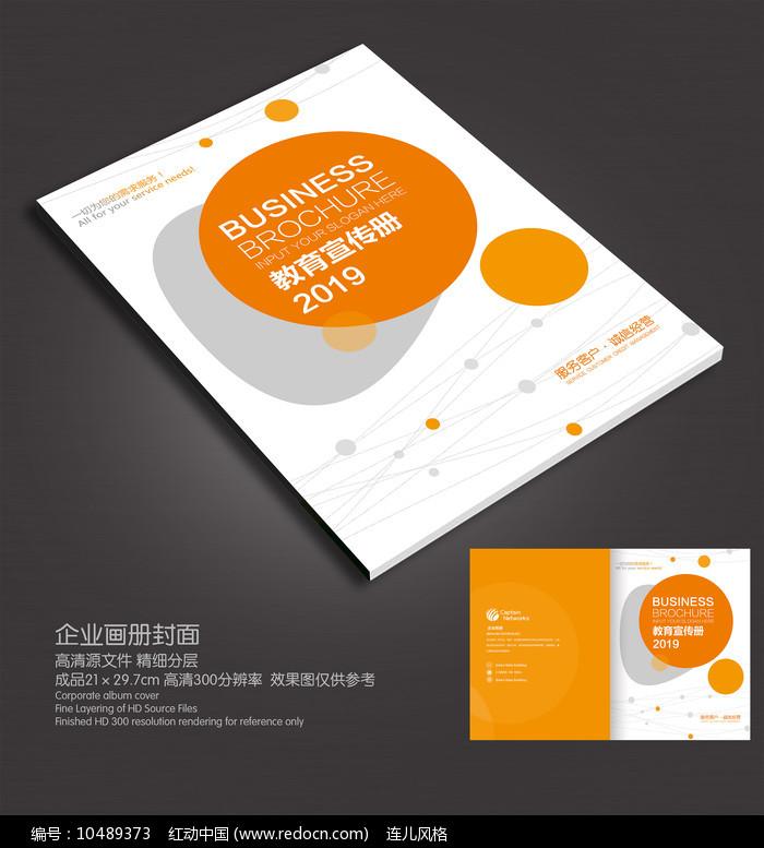 高档大气企业画册封面图片