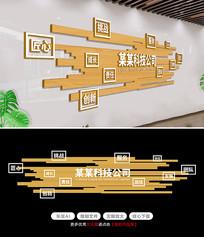 高端木纹企业文化墙