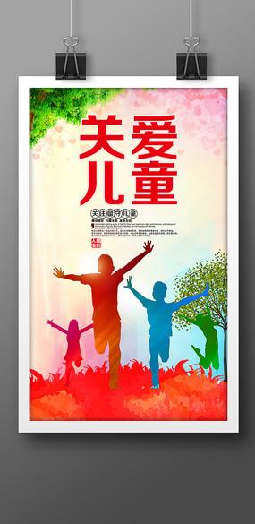 关爱儿童海报