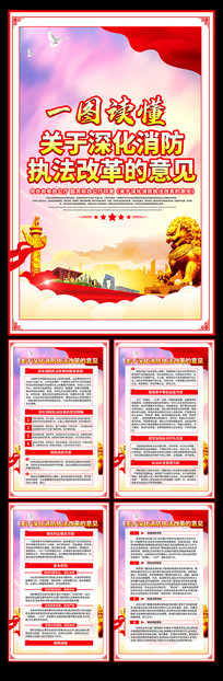 关于深化消防执法改革的意见宣传挂画