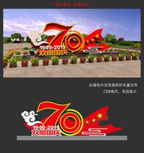 国庆70周年户外党建雕塑设计