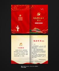 红色大气政治生日贺卡