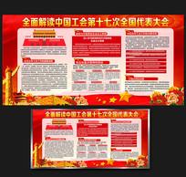红色大气中国工会十七大宣传栏
