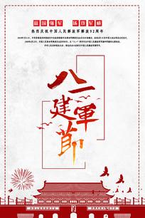 红色建军节宣传海报