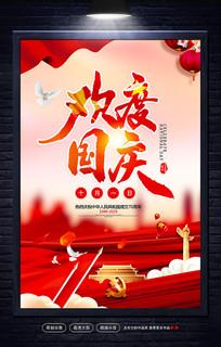欢度国庆举国欢庆70周年国庆节海报