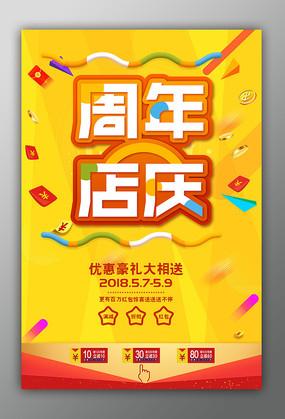 黄色周年店庆庆典海报