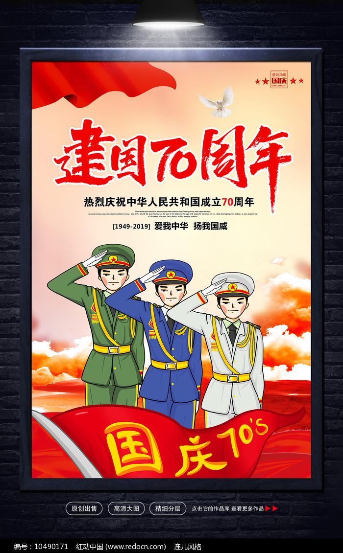 建国70周年国庆节海报图片