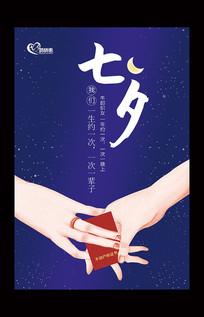 简约创意七夕情人节海报