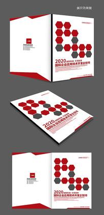 简约红色企业应用开发企划书封面