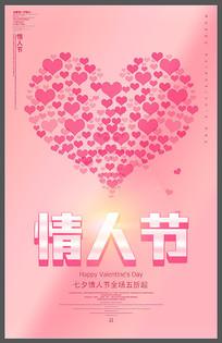 简约七夕海报设计