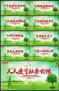 简约文明社区标语宣传展板