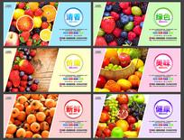 精美新鲜水果宣传展板设计