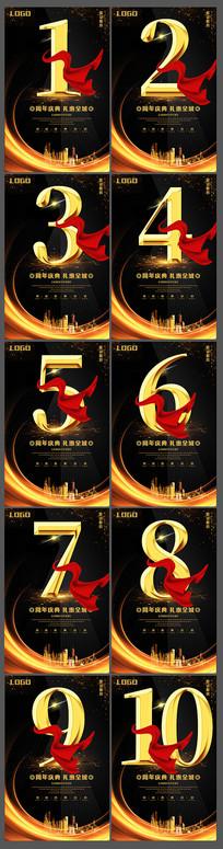金色大气周年庆宣传海报