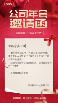 炫酷火红企业活动邀请信函海报