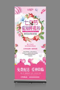 浪漫七夕情节鲜花店促销宣传展架