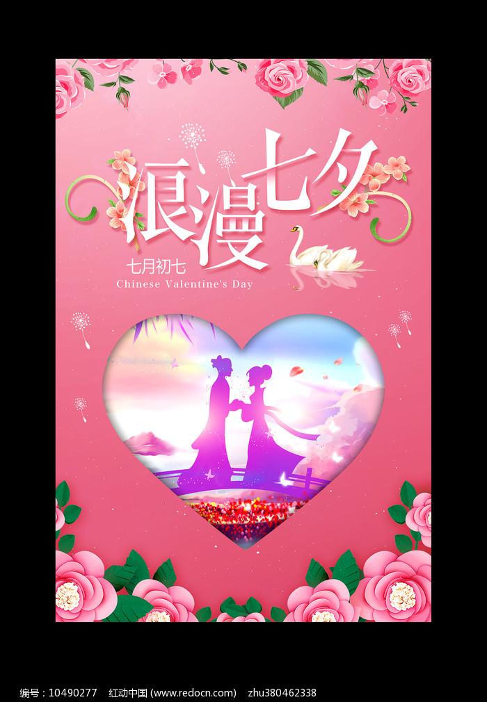 浪漫七夕情人节宣传海报图片
