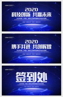 蓝色大气2020企业高峰论坛会议背景板