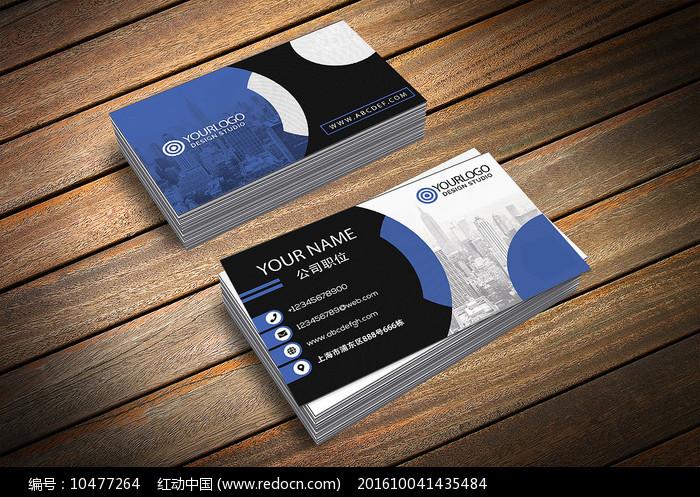 蓝色商务名片模板图片