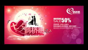 七夕节活动促销海报