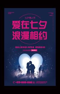 七夕情人节促销宣传海报