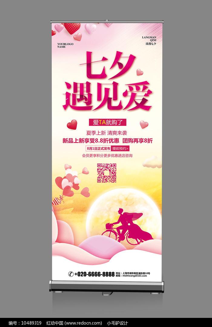 七夕情人节促销宣传展架易拉宝图片