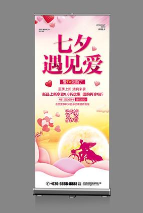 七夕情人节促销宣传展架易拉宝