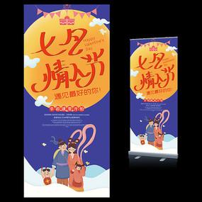 七夕情人节活动展架