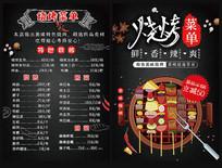 烧烤菜单宣传菜单