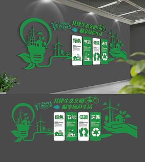 十九大节能环保绿色环保文化墙