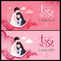 水彩浪漫粉色简约七夕节海报
