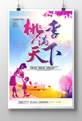 桃李满天下910教师节海报设计