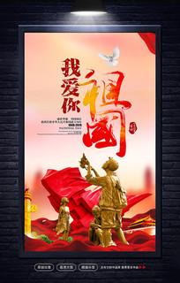 我爱你祖国十一国庆节红色党建海报