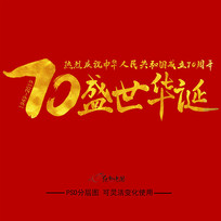新中国成立70周年国庆节建国毛笔书法字体