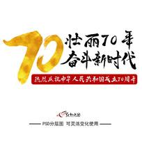 新中国成立建国70周年国庆节毛笔书法字体