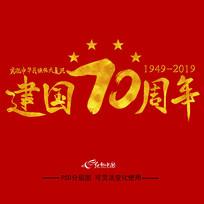 新中国成立七十周年建国国庆节毛笔书法字体